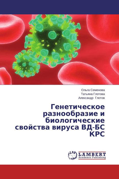 Генетическое разнообразие и биологические свойства вируса ВД-БС КРС