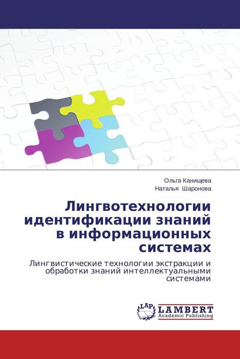 Лингвотехнологии идентификации знаний в информационных системах