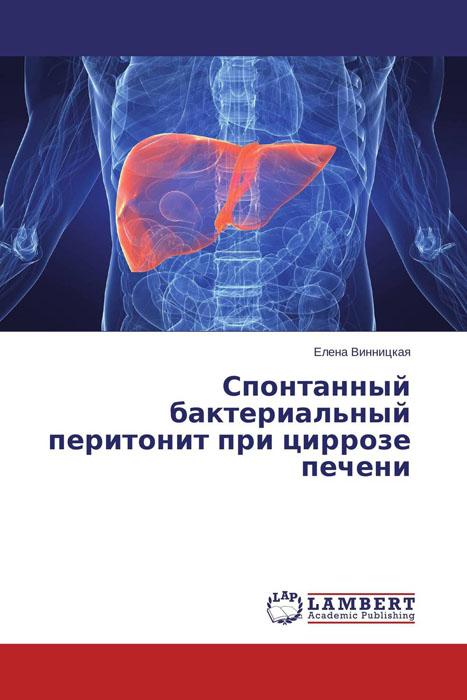 Спонтанный бактериальный перитонит при циррозе печени