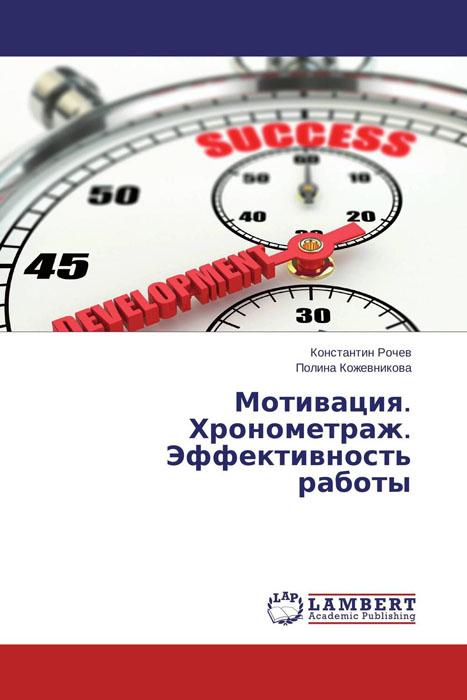 Мотивация. Хронометраж. Эффективность работы