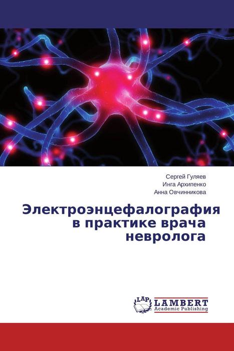 Электроэнцефалография в практике врача невролога