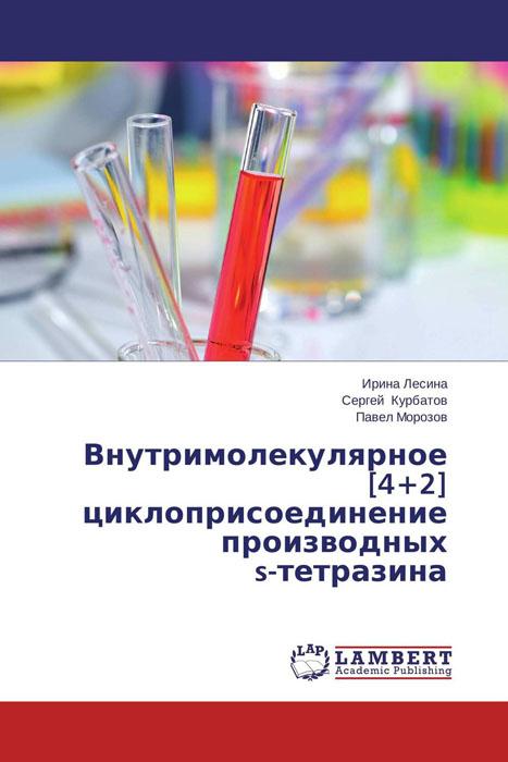 Внутримолекулярное [4+2] циклоприсоединение производных s-тетразина