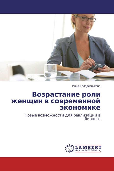 Возрастание роли женщин в современной экономике