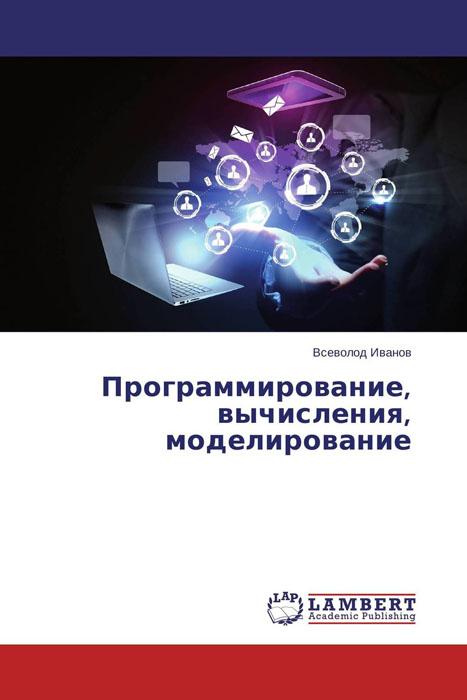 Программирование, вычисления, моделирование