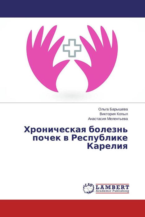 Хроническая болезнь почек в Республике Карелия