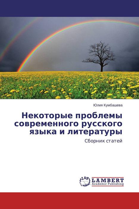 Некоторые проблемы современного русского языка и литературы