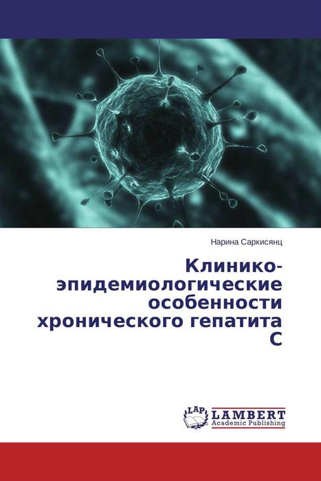 Клинико-эпидемиологические особенности хронического гепатита С