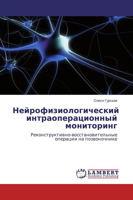 Нейрофизиологический интраоперационный мониторинг. Реконструктивно-восстановительные операции на позвоночнике