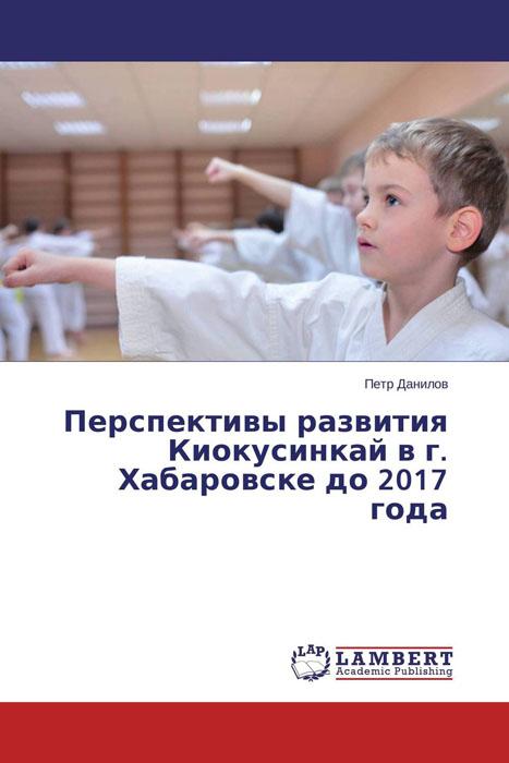 Петр Данилов Перспективы развития Киокусинкай в г. Хабаровске до 2017 года