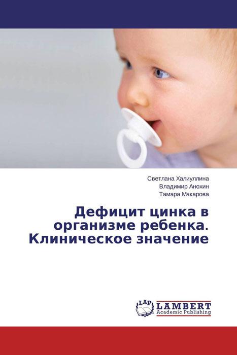 Дефицит цинка в организме ребенка. Клиническое значение