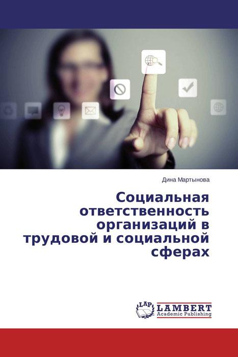Социальная ответственность организаций в трудовой и социальной сферах