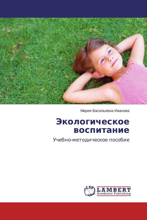 Мария Васильевна Иванова Экологическое воспитание