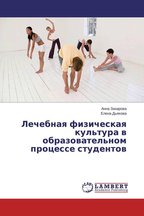 Лечебная физическая культура в образовательном процессе студентов