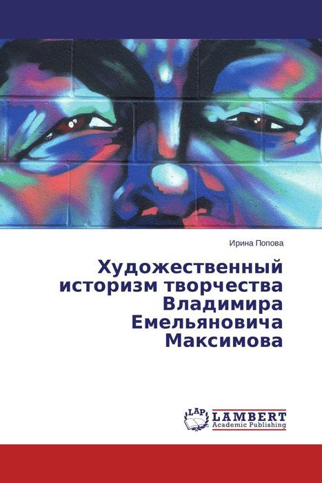 Ирина Попова Художественный историзм творчества Владимира Емельяновича Максимова