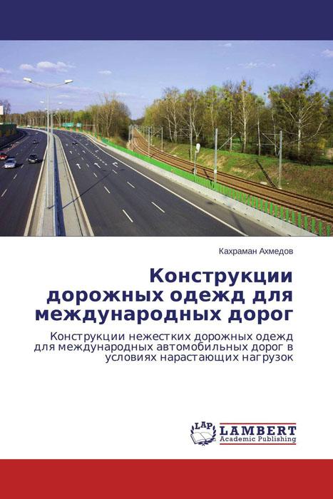 Конструкции дорожных одежд для международных дорог