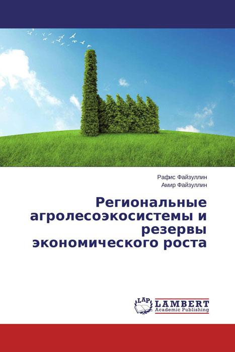 Региональные агролесоэкосистемы и резервы экономического роста