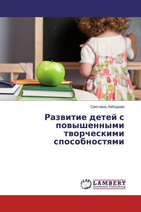 Развитие детей с повышенными творческими способностями12296407Работа посвящена актуальной проблеме: изучению особенностей развития детей с повышенными творческими способностями. Рассмотрены различные подходы к определению и развитию детской одаренности. Раскрываются проблемы, факторы и условия развития детей с повышенными творческими способностями, их психологические особенности. Представлена характеристика признаков и видов детской одаренности. Дана характеристика кризисов детской одаренности, их причин и путей предотвращения. Рассмотрены особенности психолого-педагогической диагностики по выявлению детей с признаками одаренности. Обобщен методический материал по развитию творческого мышления и творческого воображения одаренных детей. Представлен экспериментальный материал по выявлению и развитию детей с повышенными творческими способностями. В 2009 году данная работа была отмечена дипломом участника Всероссийского профессионального конкурса «Инноватика в образовании» за научно-методическую разработку. Рекомендуется специалистам в...