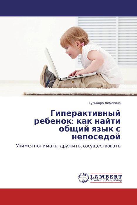 Гиперактивный ребенок: как найти общий язык с непоседой