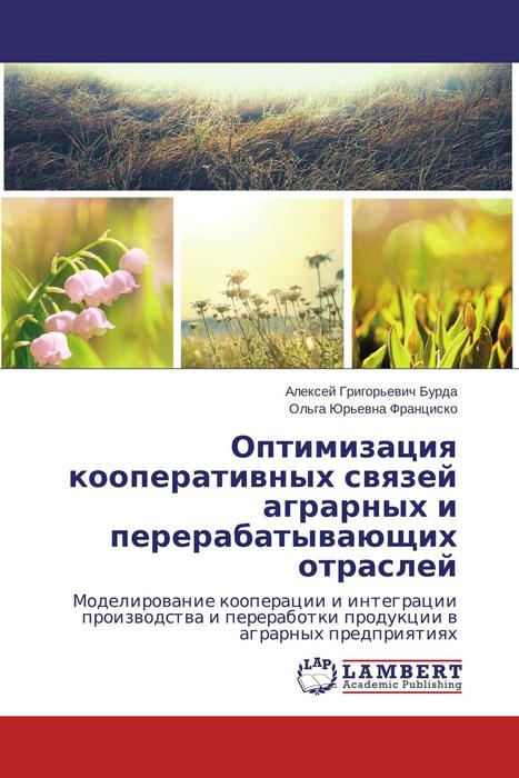 Оптимизация кооперативных связей аграрных и перерабатывающих отраслей
