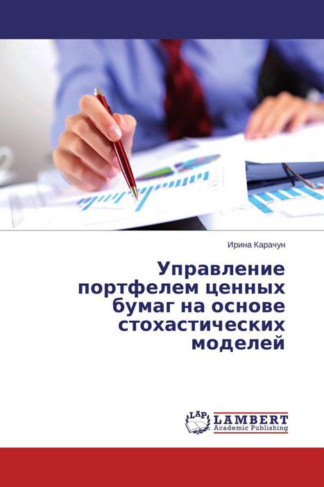 Управление портфелем ценных бумаг на основе стохастических моделей