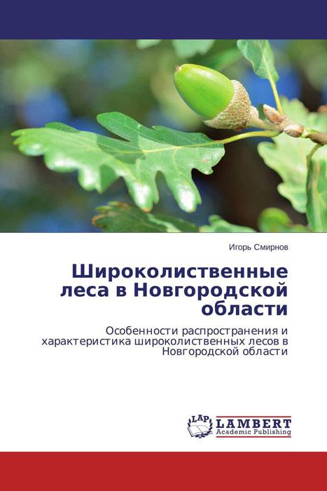 Игорь Смирнов Широколиственные леса в Новгородской области