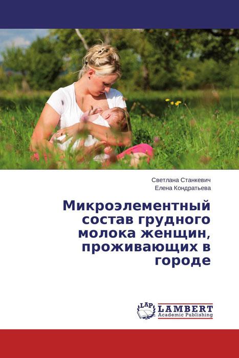 Микроэлементный состав грудного молока женщин, проживающих в городе