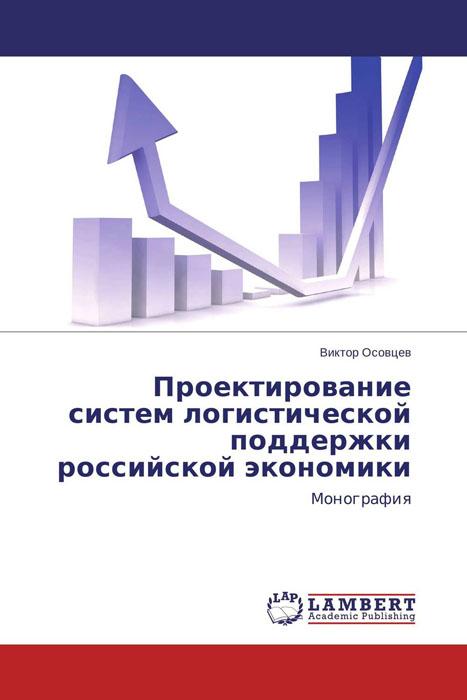 Проектирование систем логистической поддержки российской экономики