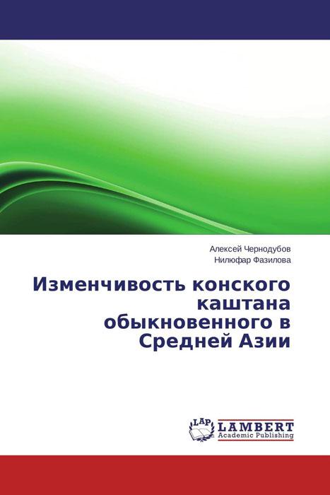 Изменчивость конского каштана обыкновенного в Средней Азии