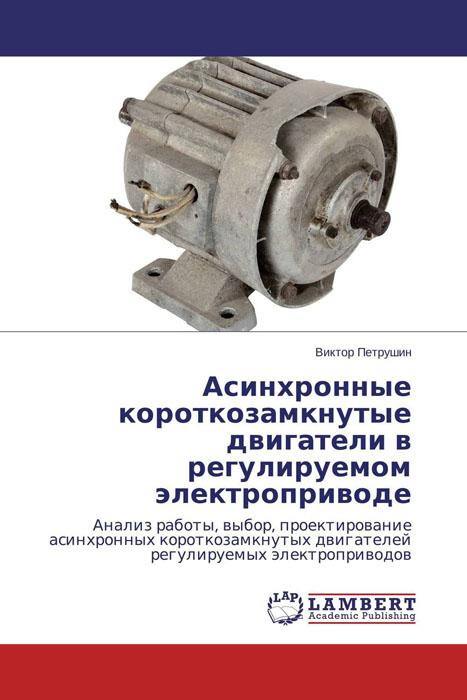 Асинхронные короткозамкнутые двигатели в регулируемом электроприводе