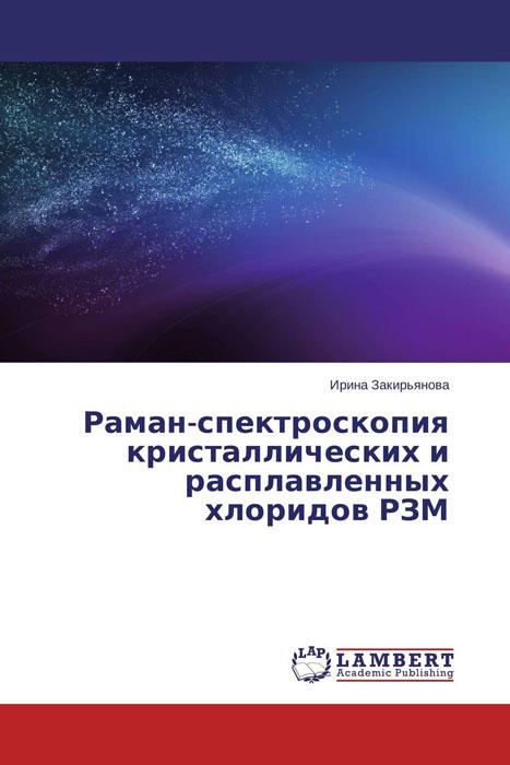 Раман-спектроскопия кристаллических и расплавленных хлоридов РЗМ