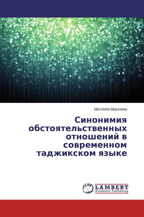 Синонимия обстоятельственных отношений в современном таджикском языке
