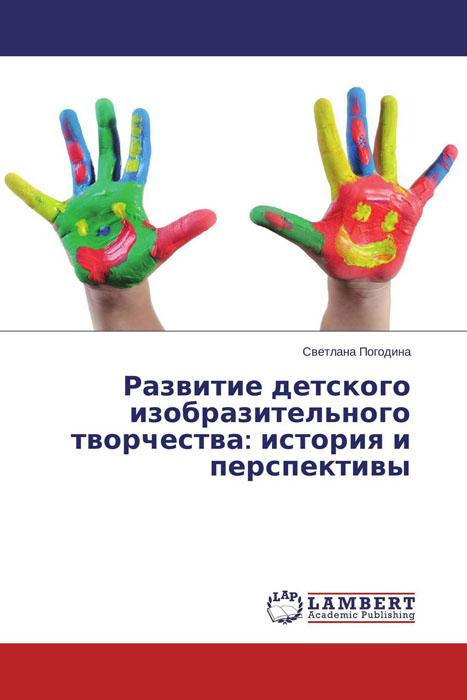 Развитие детского изобразительного творчества: история и перспективы