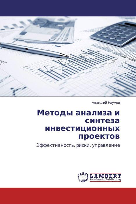 Методы анализа и синтеза инвестиционных проектов