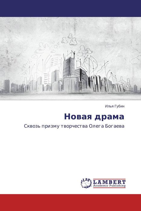 Илья Губин Новая драма