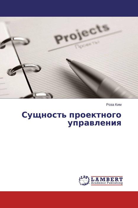 Сущность проектного управления