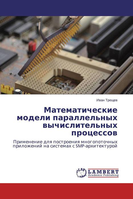 Математические модели параллельных вычислительных процессов