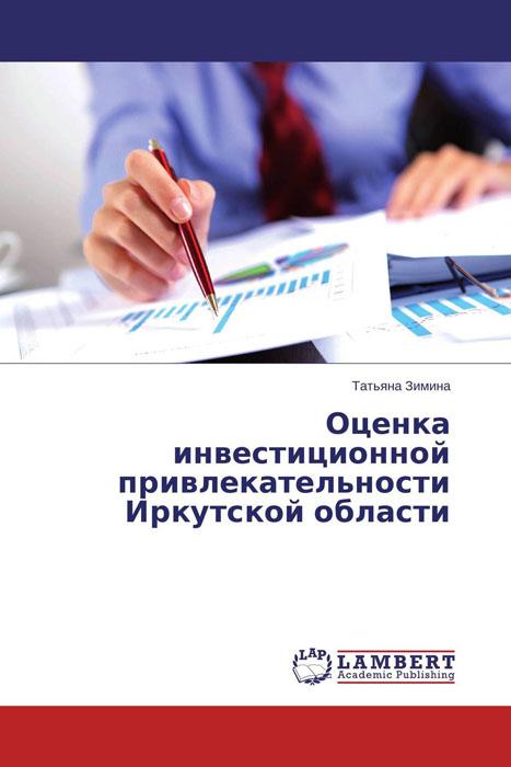 Оценка инвестиционной привлекательности Иркутской области
