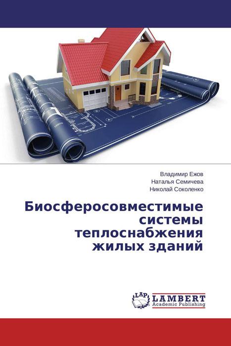 Биосферосовместимые системы теплоснабжения жилых зданий