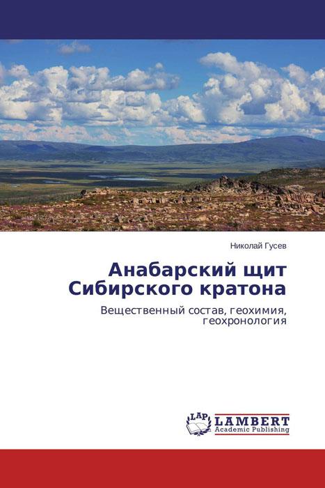 Анабарский щит Сибирского кратона
