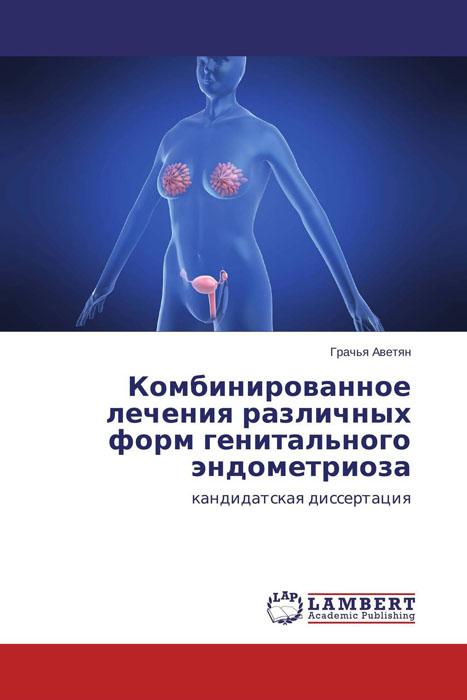 Комбинированное лечения различных форм генитального эндометриоза