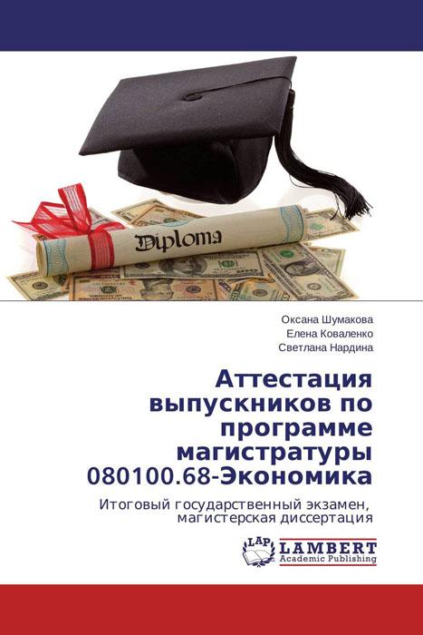 Аттестация выпускников по программе магистратуры 080100.68-Экономика