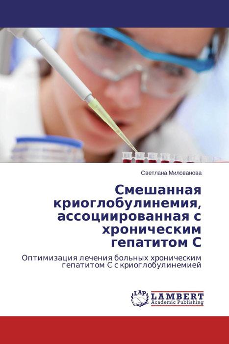 Смешанная криоглобулинемия, ассоциированная с хроническим гепатитом С