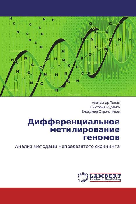 Дифференциальное метилирование геномов