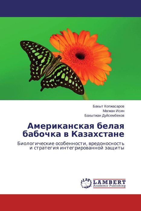 Бакыт Копжасаров, Магжан Исин und Бахытжан Дуйсембеков Американская белая бабочка в Казахстане