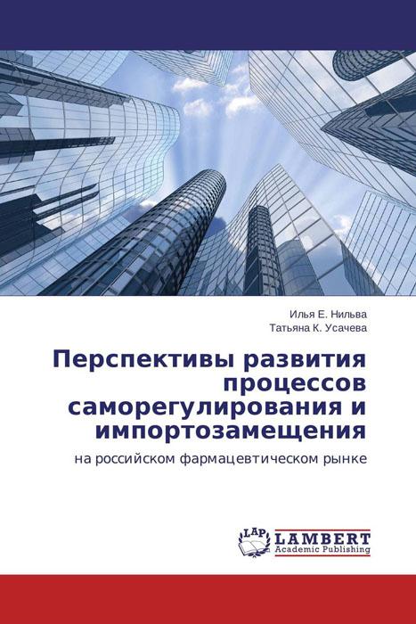 Перспективы развития процессов саморегулирования и импортозамещения