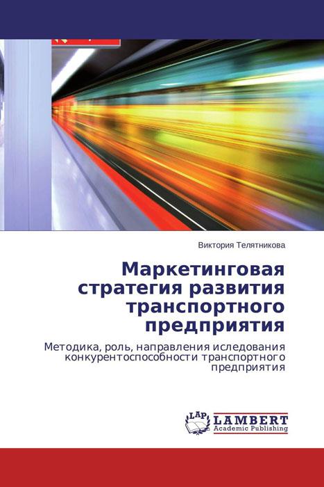 Маркетинговая стратегия развития транспортного предприятия