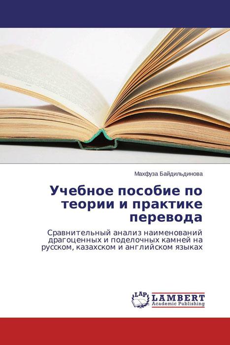 Учебное пособие по теории и практике перевода