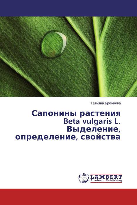 Сапонины растения Beta vulgaris L. Выделение, определение, свойства