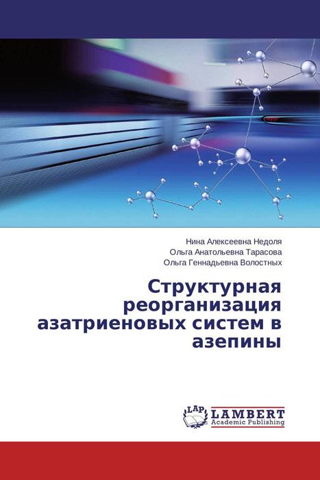 Структурная реорганизация азатриеновых систем в азепины