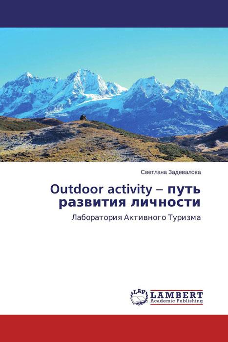 Outdoor activity – путь развития личности
